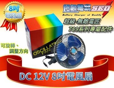 【電池達人】超級 無敵電匠 12V 8吋 電風扇 MP737 MP747 MP722 MP822 MP767 MP940