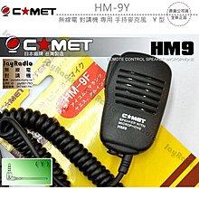 COMET HM-9Y 日本品牌 台灣製造 手持麥克風 手咪 托咪 Y型 Y頭〔YAESU ADI GK〕HM9 開收據