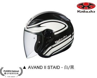 【台中富源】日本 OGK KABUTO AVAND2 STAID 四分之三罩安全帽 內襯全可拆 半罩 3/4 白/黑