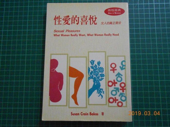 《性愛的喜悅 --女人的真正需求 》 蘇珊克雷恩著 民1993年初版 8成新【CS超聖文化2讚】