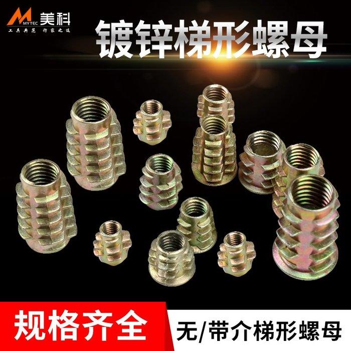 奇奇店-梯形螺母沉頭內六角預埋內外牙螺母家具絲桿有介連接件M6M8M10(規格不同價格不同喔)