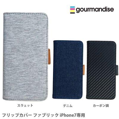 尼德斯Nydus 日本正版 素面 織布 翻頁式 可立式 可放卡片 手機殼 4.7吋 iPhone7