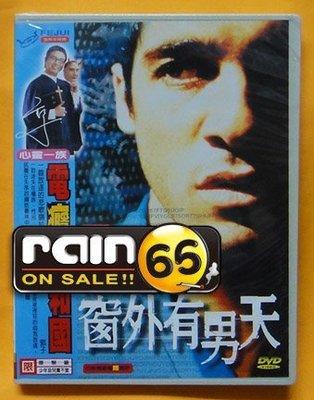 ⊕Rain65⊕正版DVD【窗外有男天/Head On】-同志影展片-全新未拆(直購價)