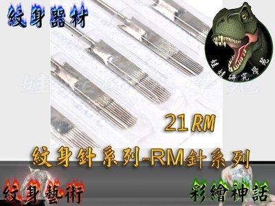 ㊣娃娃研究學苑㊣購滿499免運費 紋身器材-紋身針系列-RM針系列 21RM 5針一包售 (SB291)