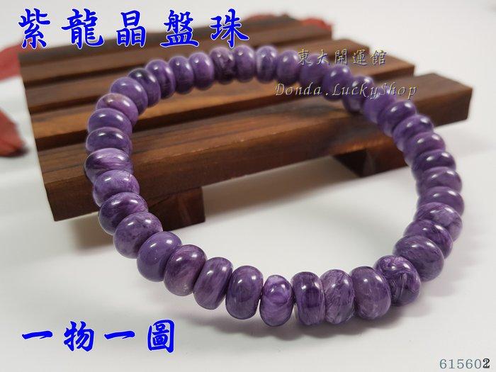 天然紫龍晶盤珠 手珠 手鍊 手串9×5共38顆一物一圖出貨就是圖片中這條【東大開運館】