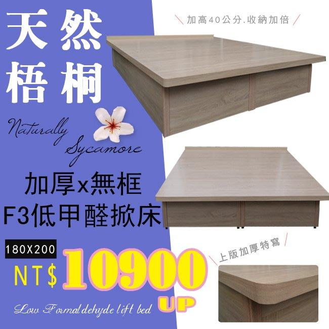 HOME MALL~梧桐色F3低甲醛加厚無邊框/美規席夢思/IKEA180X200公分專用加高40公分掀床 $10900