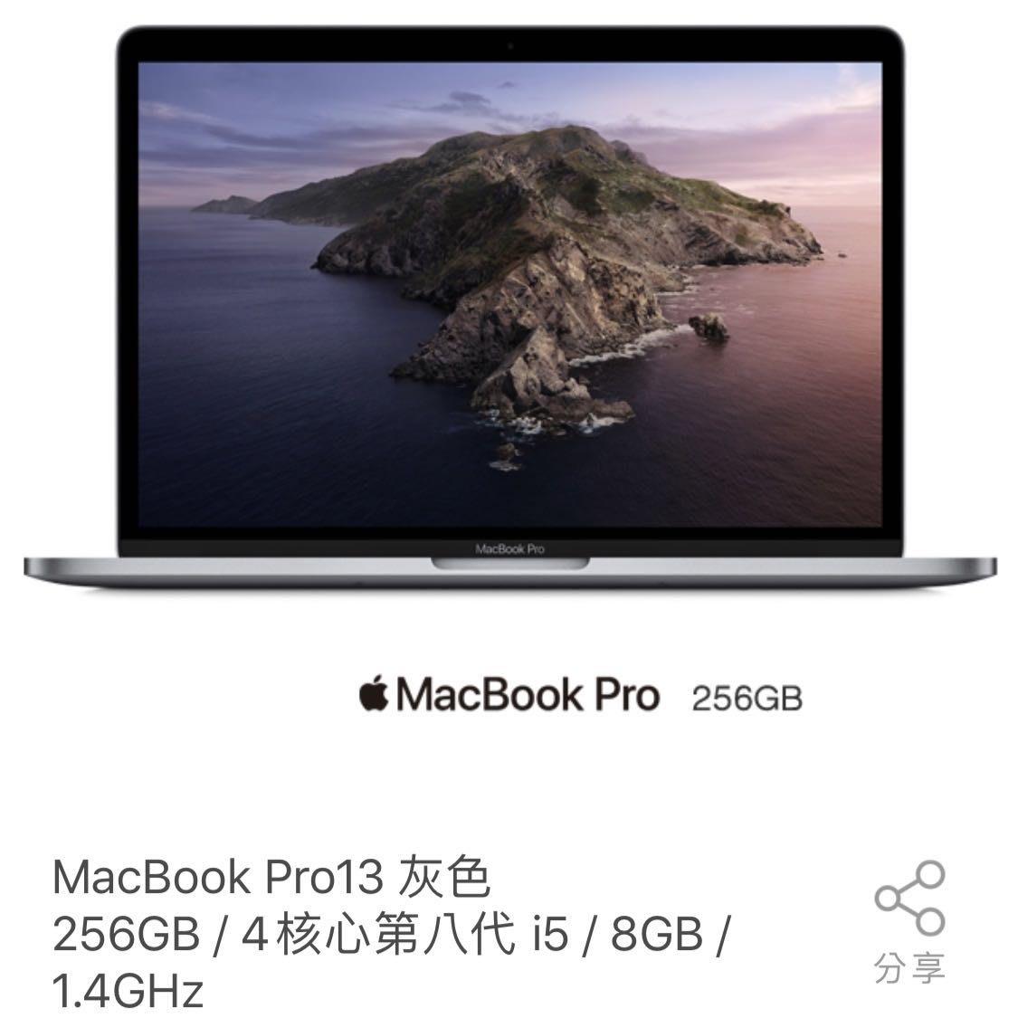 APPLE MACBOOK PRO 256GB 雙核心i5處理器、記憶體8GB