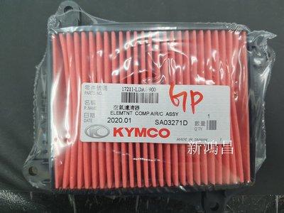【新鴻昌】KYMCO GP125/VP125/CUE/X-GOING/X-SENSE 2V新名流原廠空濾 空氣濾清器