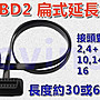 新款超薄型 OBD 延長線 適用 iobd2 obd2各式...