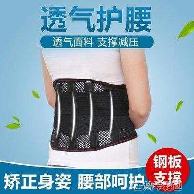 護腰帶 護腰帶腰間盤勞損男女士腰疼腰椎盤突出保暖腰圍鋼板支撐腰托薄款