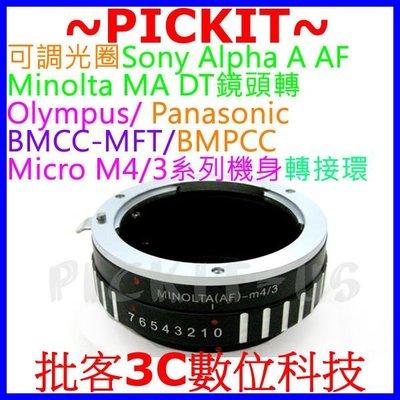 可調光圈Sony AF Minolta MA A鏡頭轉Micro M 4/3 M4/3相機身轉接環G10 GH4 GH5