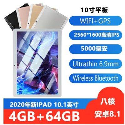 特賣【贈鍵盤皮套】語音通話平板 遊戲娛樂平板電腦 金屬材質 高清屏4+64GB 八核10.1寸平板電腦