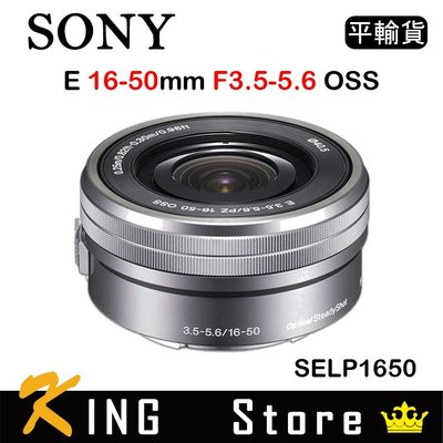 Sony E 16-50mm F3.5-5.6 OSS (SELP1650) (平行輸入) 白盒 銀色 SELP1650 #5