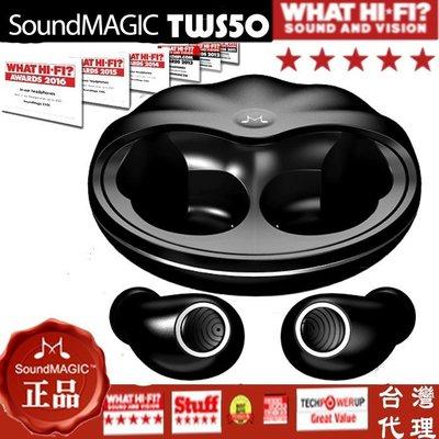 無線 SoundMAGIC tws50 samsung sony bose iphone 藍芽防水耳機 聲美 TWS50