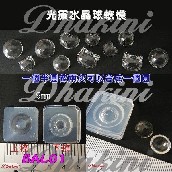 新的美甲寶石造型~《3D光療水晶球矽膠軟模》~BAL系列有9款~(8.10.12.14mm)每包180元