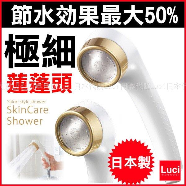 Arromic 蓮蓬頭 極細水流 增壓省水50% 沐浴SPA 高壓 節能省水 日本製 LUCI日本代購
