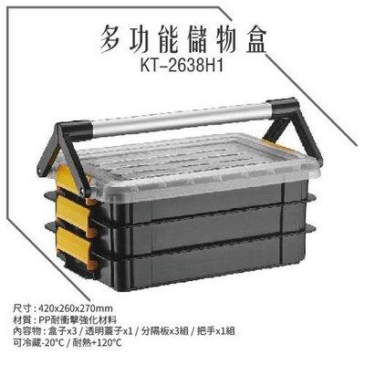 特賣 KT-2638H1《多功能儲物盒》 儲物盒 分類盒 零件盒 收納盒