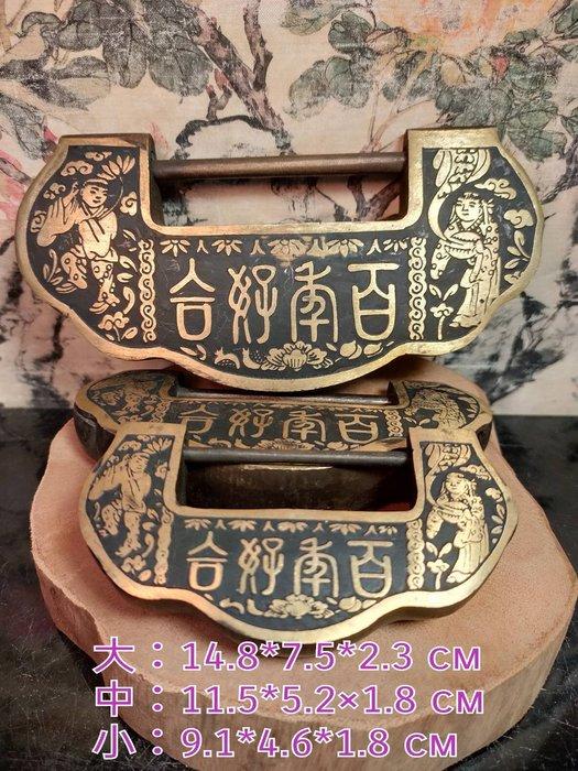 收藏級古銅鎖:~特價一件大:800元 中:600小500,敬請詢問