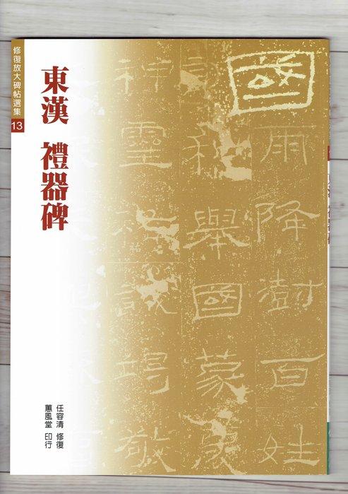 正大筆莊~『東漢 禮器碑』(修復放大碑帖選集13) 書法 字帖 蕙風堂出版