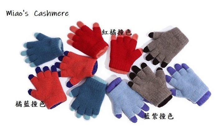 小怪獸來襲-給家裡小寶貝的嬌嫩小手-100% Cashmere三種穿戴方式喀什米爾加厚雙層針織保暖發熱撞色手套