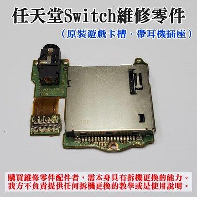 【台灣現貨】任天堂Switch維修零件(原裝遊戲卡槽、帶耳機插座)#Switch 遊戲卡槽板 卡帶插槽 遊戲卡帶槽