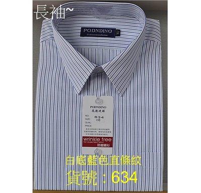 ╭☆優格☆╯優質感~防皺~標準襯衫**商務.型男必備【634 白色底藍色直條紋~長袖男襯衫】15吋~17.5吋
