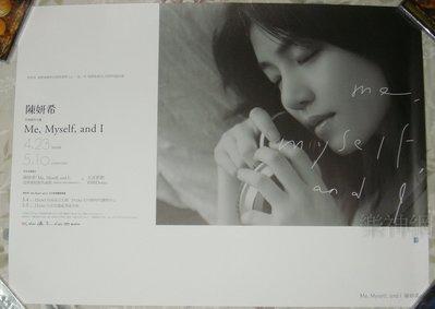 陳妍希Michelle Chen - Me, Myself, and I【告示海報】全新