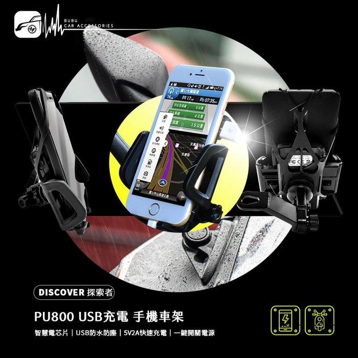 2P62 PU800 探索者 機車防水USB手機車架 手機導航+充電一次完成 金屬支架 機車手機架 免運 BuBu車用品