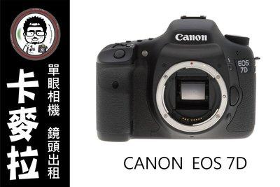 台南 卡麥拉 相機出租  CANON EOS 7D + EF 70-200mm F2.8 IS II 小白兔 極速連拍