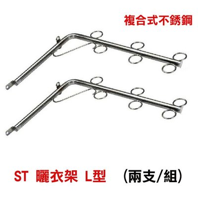 CA012-B 正台灣製 不銹鋼固定曬...