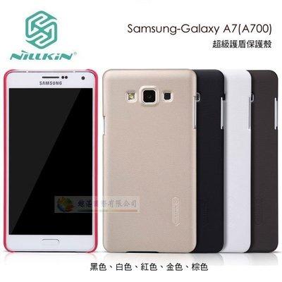 w鯨湛國際~NILLKIN原廠 Samsung Galaxy A7 A700YZ 超級護盾手機殼 磨砂保護殼 抗指紋背蓋