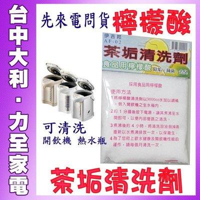 【台中大利】【茶垢清洗劑】適用開飲機 熱水瓶 清洗用【檸檬酸】