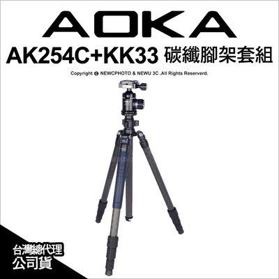 【薪創台中】AOKA AK254C+KK33 1號4節碳纖腳架套組含雲台 全高146 收納43 代理六年保 便攜