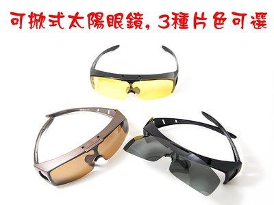 【工業安全網】高質感可掀式偏光太陽眼鏡可當套鏡使用近視眼鏡老花眼鏡族可戴駕駛片增光片抗強光UV400