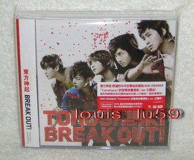 東方神起 TVXQ Break Out【台版CD+DVD初回盤~加收幕後花絮+封面式卡片】全新!