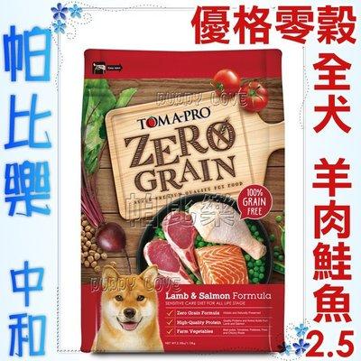 帕比樂-優格零穀全齡犬糧-羊肉鮭魚2.5磅  無穀狗飼料
