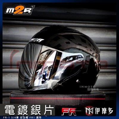 伊摩多※國產 M2R 抗UV 快拆式鏡片 ( FR-1 3/4罩 安全帽 FR1 適用 ) 電鍍銀