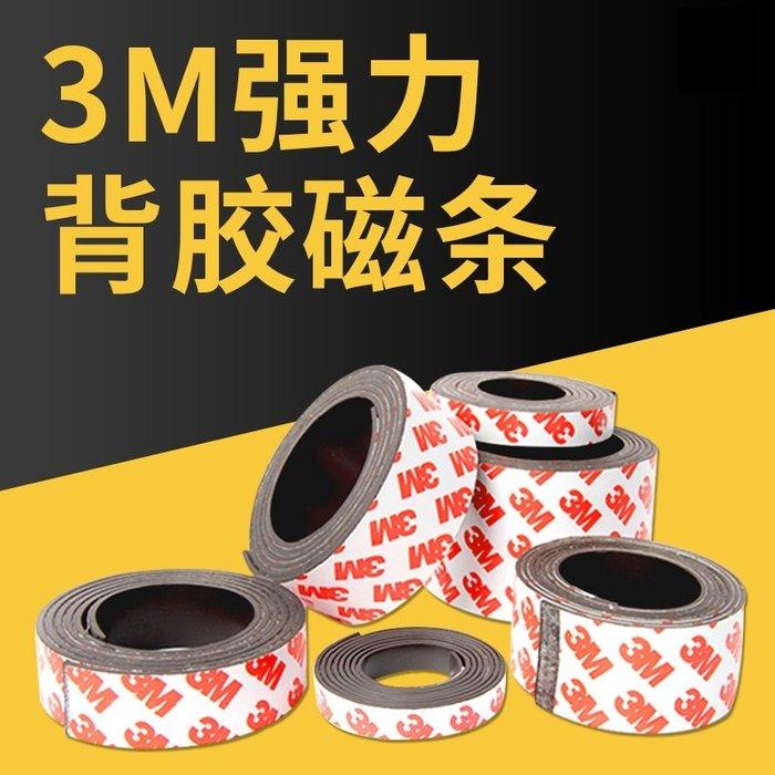 《F1單車》軟性磁鐵條 軟磁條 磁條 橡膠磁鐵條 磁性紗窗磁條  白板磁條