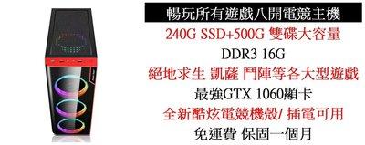 特價免運最炫八開LED電競主機E3-1230 V2/16G/240G+500G雙碟 遊戲主機保固一個月PUBG吃雞LOL