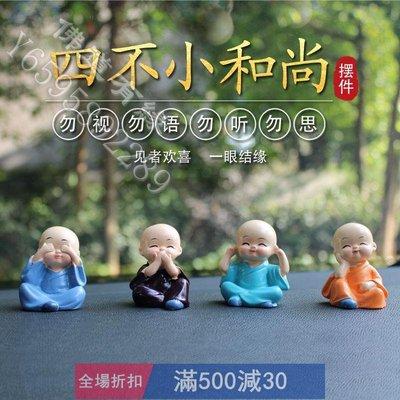 佛教用品 法器 配飾四不小和尚汽車擺件車載創意愛車內裝飾品高檔卡通公仔樹脂工藝品-佛道有緣