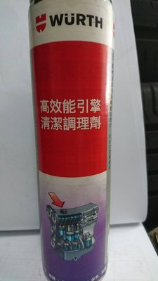 《億鑫輪胎 》WURTH 德國  福士 高效能引擎清潔調理劑 油泥清洗 引擎油泥清洗  引擎通樂