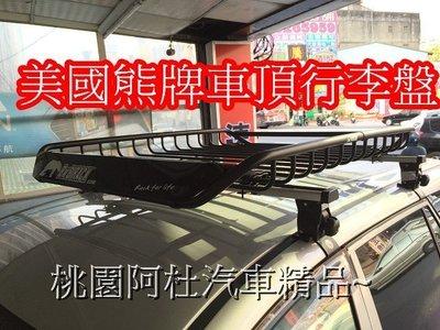 桃園阿杜汽車精品~BNBRACK 美國熊牌 車頂 行李盤 黑色 台灣製 現貨可看