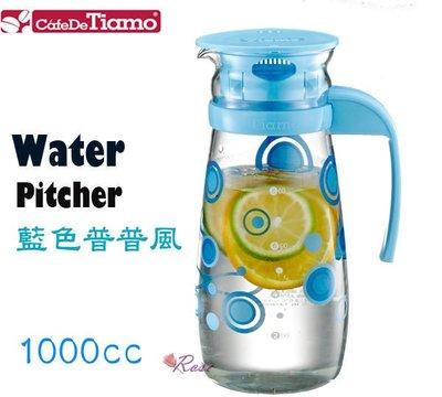 【ROSE 玫瑰咖啡館】Tiamo 耐熱玻璃水壺 冷水壺 1000ml -藍色普普風 款