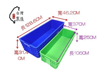 A1243P005XL款超長型塑膠箱 養殖箱 撈魚箱 烏龜箱 螃蟹箱 特大工具箱 日光燈箱 龍蝦箱 資源環保回收箱