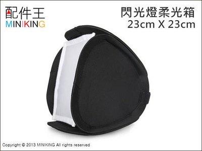 ∥配件王∥柔光罩A 大器 23*23 機頂 閃光燈 柔光箱 便攜式 柔光罩 柔光效果極致 送布袋