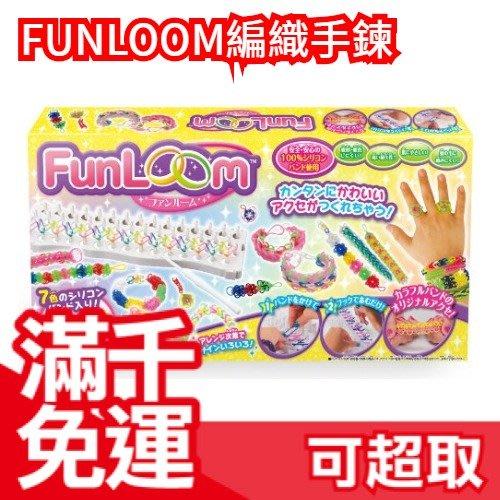 【白色基本款】日本熱銷 FUNLOOM編織手鍊 DIY手作藝術 可搭配 Tubelet繽紛手環 玩具 ❤JP Plus+