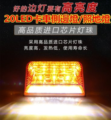 【台灣有現貨‧24H出貨】20LED高亮防水照地燈+邊燈(12V&24V)~側邊燈~貨車LED燈~卡車燈~照地燈~警示燈