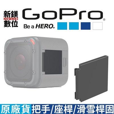 【新鎂-門市可刷卡】GoPro 系列 護蓋更換件 (HERO5 Session專用) AMIOD-001