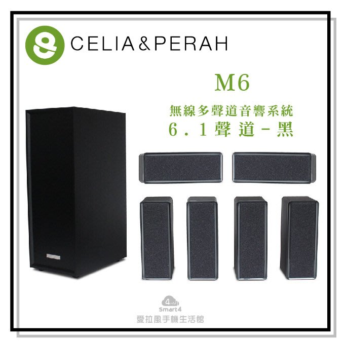 【愛拉風x家庭劇院】CELIA & PERAH M6 無線多聲道音響系統-6.1聲道-黑色 藍牙音響 環繞音響 希利亞