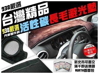 938嚴選 活性碳 特大 避光墊 VW SHARAN 福斯 休旅車 黑咖兩色可選 保護儀表板 防倒影行車更安全